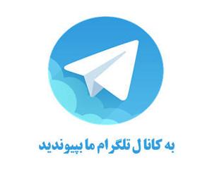 کانال تلگرامی منصوری گل