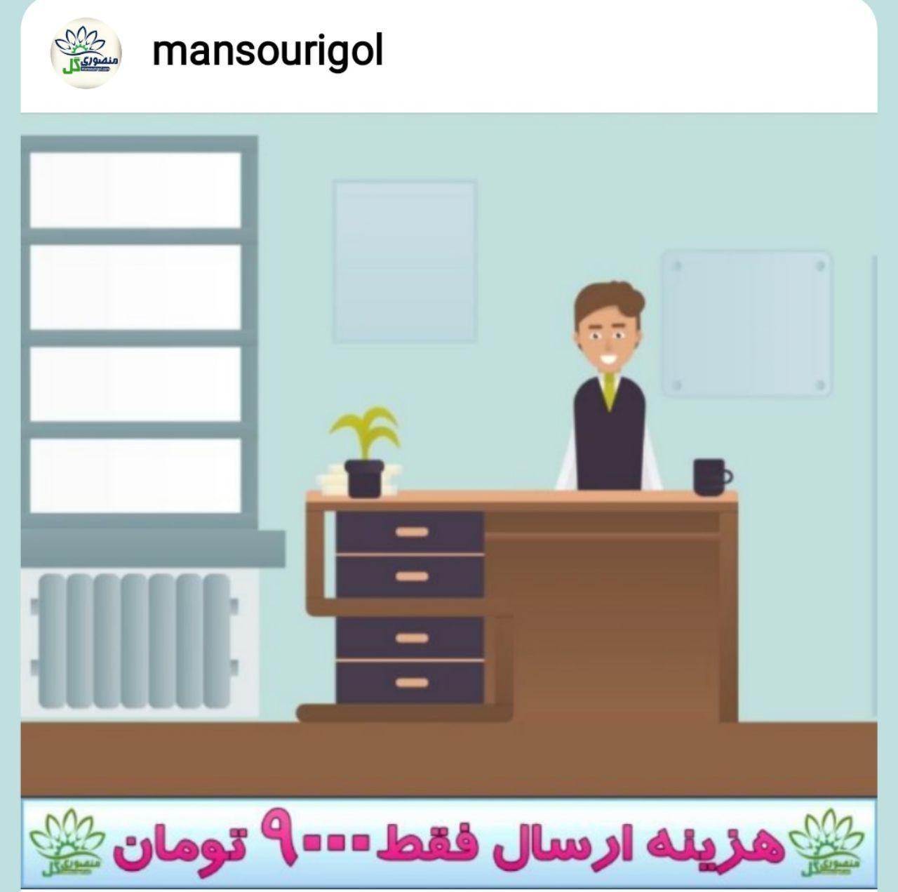 هزینه ارسال منصوری گل به سراسر ایران