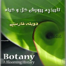 دی وی دی مستند آموزنده تاریخچه گیاه شناسی